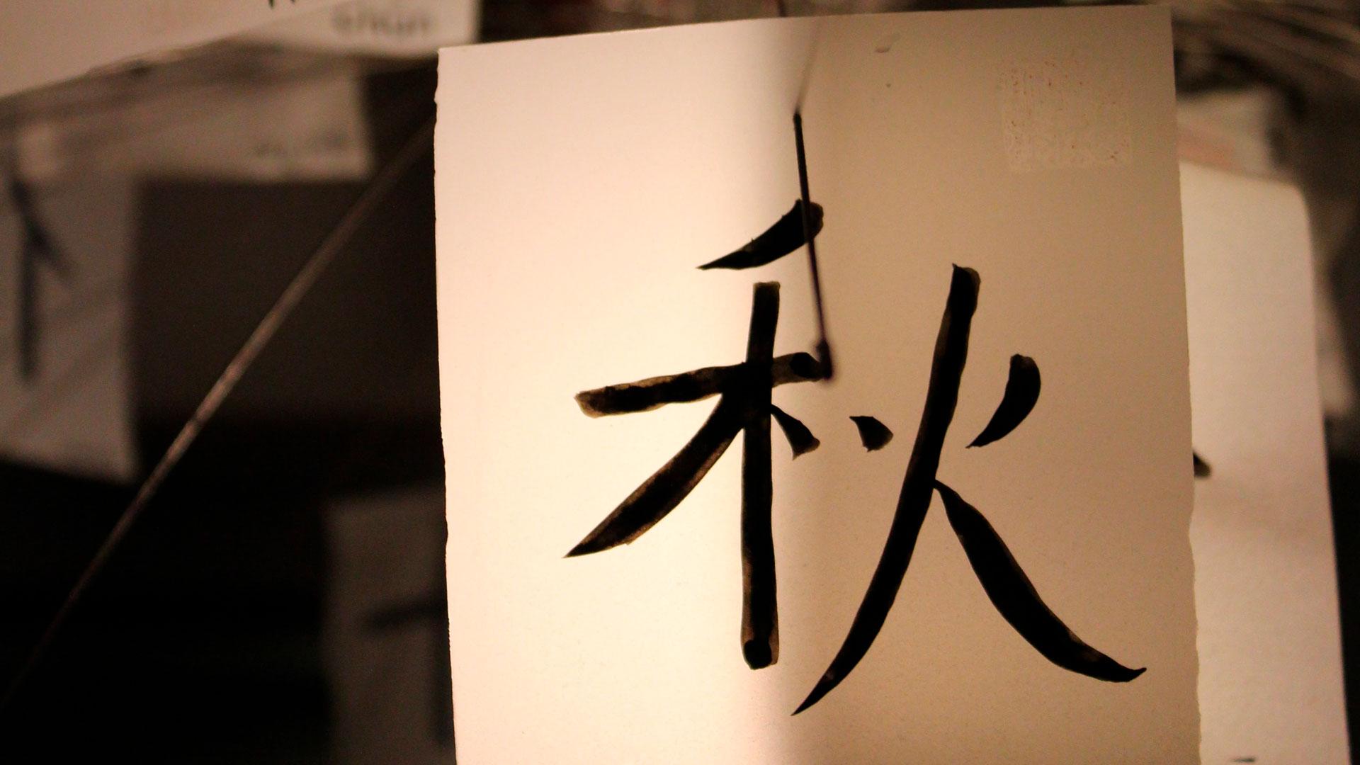 Imagen de escritura japonesa