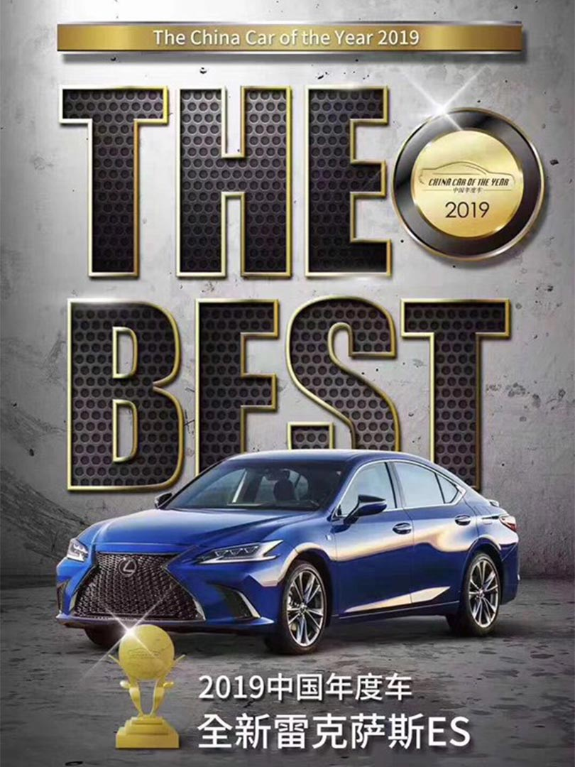 Lexus ES China Car of the Year 2019 810 2