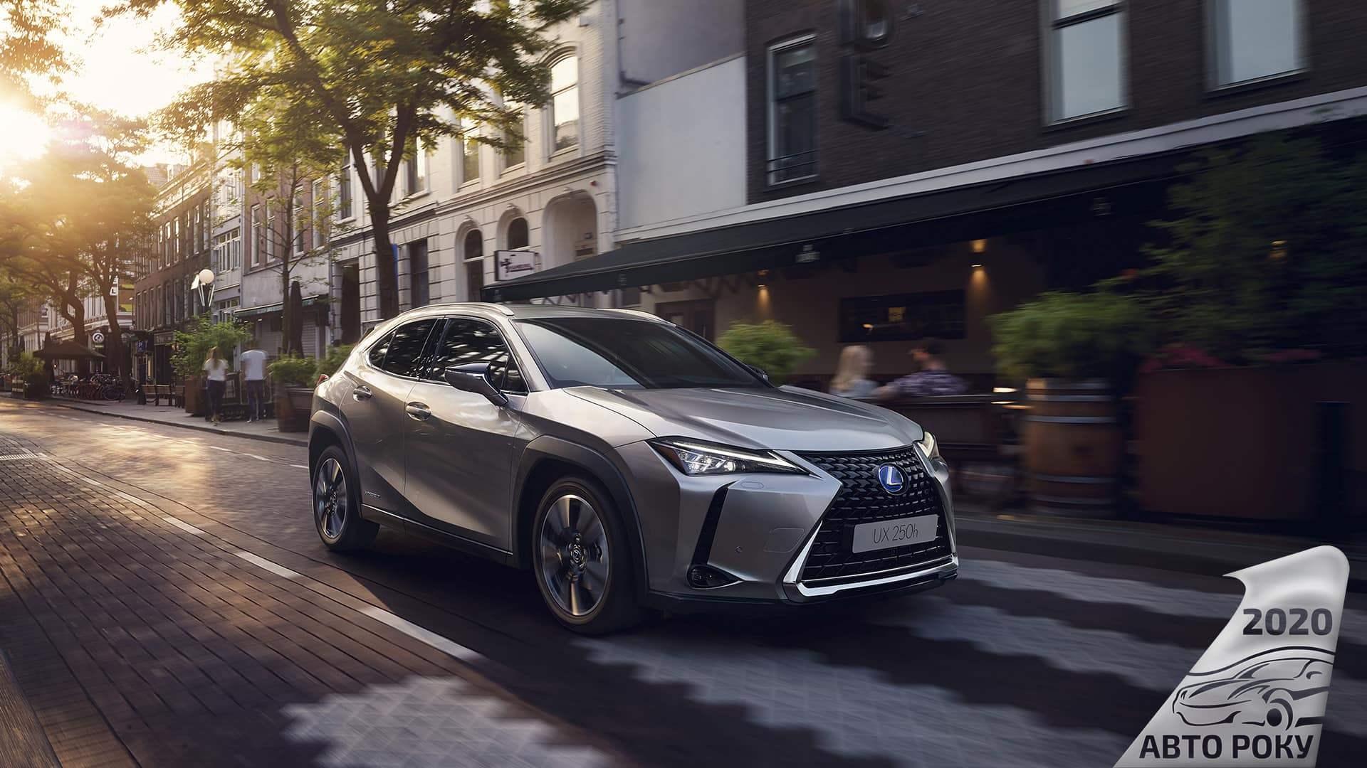 Lexus UX отримав перемогу в акції «Автомобіль року в Україні 2020»